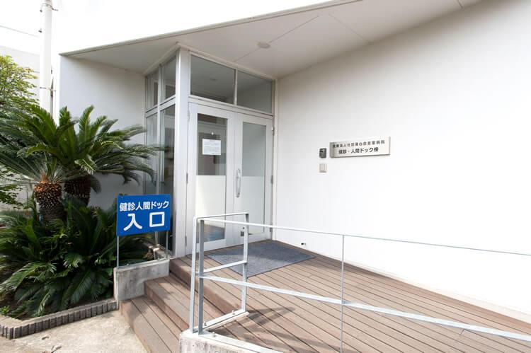 健診・人間ドック専用棟の入口