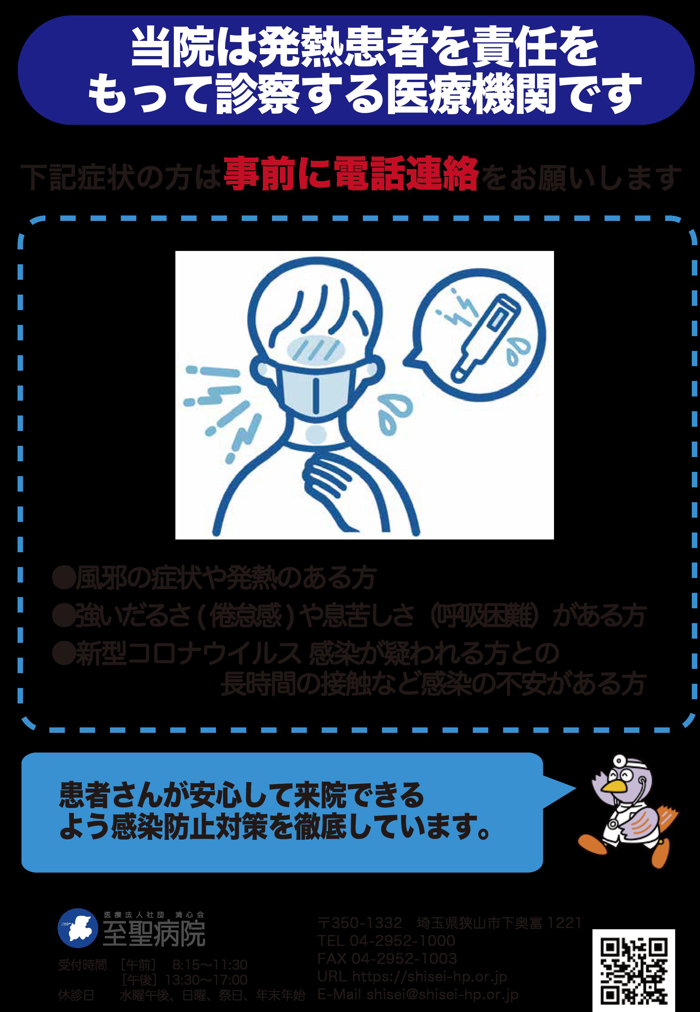 コロナ 埼玉 病院 県 指定
